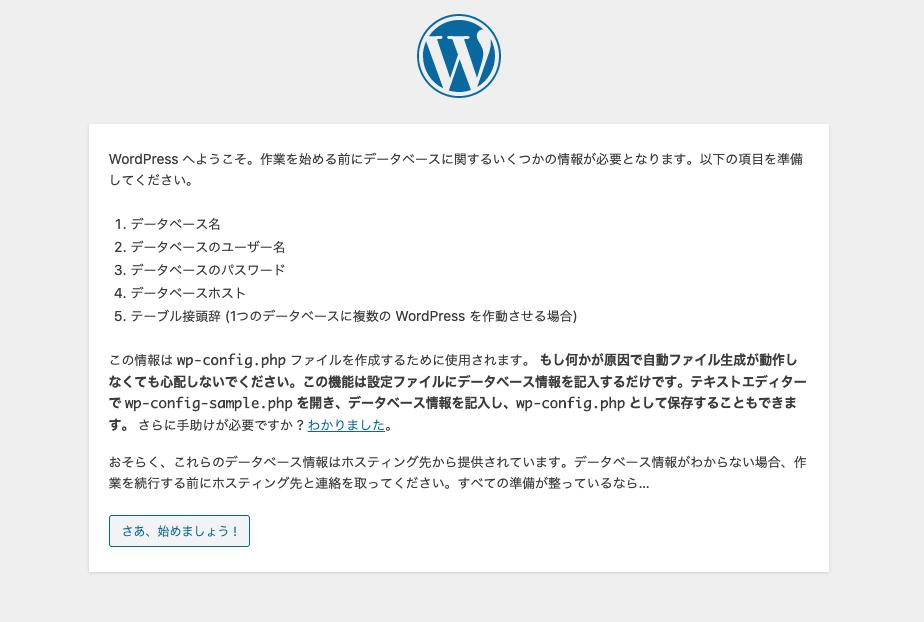 wordpress準備画面