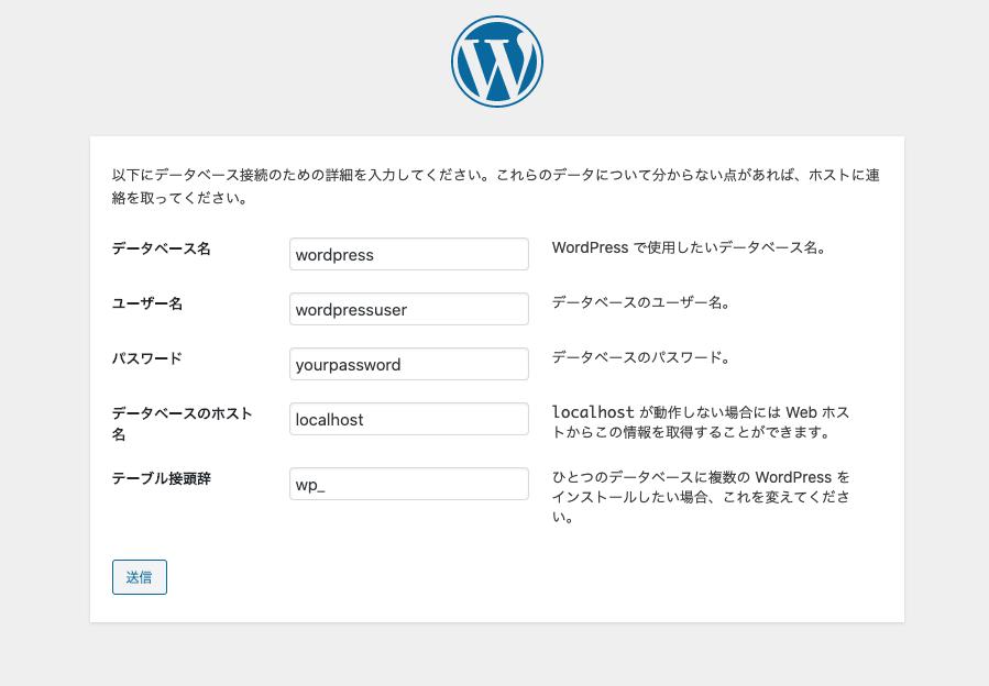 wordpressデータベース初期設定画面