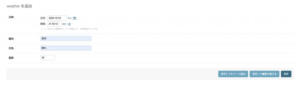 adminの編集画面から、テスト表示用のデータを入力します。