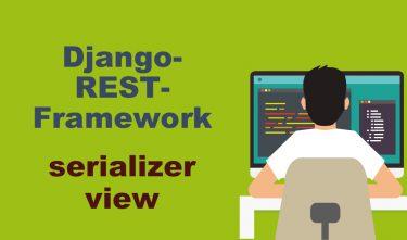 DjangoRESTframeworkのシリアライザ(serializer)と、ビュー(view)の基礎知識と使い方