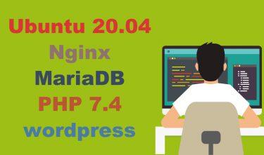 【wordpressの環境構築】Ubuntu20.04,Nginx,PHP7.4,MariaDB