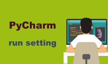 PyCharmでrunserverコマンドをrunボタンで実行する設定方法