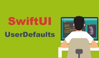 【SwiftUI】UserDefaultsの使い方