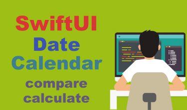 【SwiftUI】Date型やCalendarクラスを利用する日付の計算、比較の方法