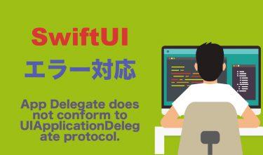 エラー・警告の対応【App Delegate does not conform to UIApplicationDelegate protocol.】