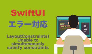 エラー・警告の対応【[LayoutConstraints] Unable to simultaneously satisfy constraints.】