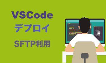 VSCodeでDjangoプロジェクトをデプロイ【SFTP利用編】