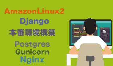 【AmazonLinux2でDjangoの本番環境構築】Python3.8,Nginx,Gunicorn,PostgreSQL