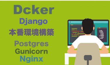 【Docker(Docker-Compose)】Python,Djangoの開発・本番環境構築【Postgres,Gunicorn,Nginx利用】
