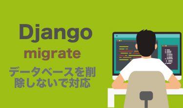 【Django】migrateがうまくいかない時の方法【データベースを削除しないで対応する】