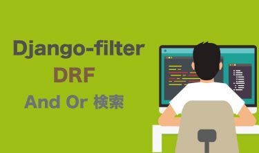 【Django-filter with DRF】複数キーワードの`and`,`or`検索に対応させる方法